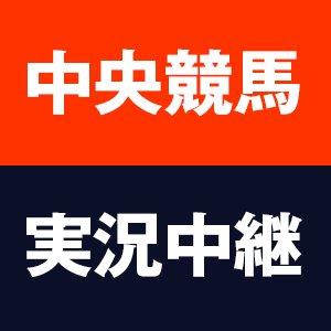 中央競馬実況中継(ラジオNIKKEI)...