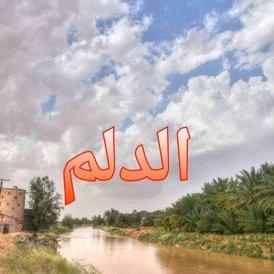 محافظة الدلم Mohad55551 Twitter