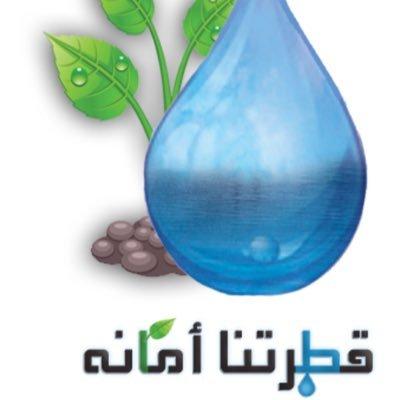 ترشيد استهلاك الماء Water1 Twitter