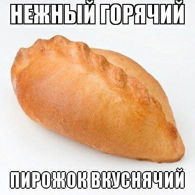 рисунок пирожка смешной россии породы белая