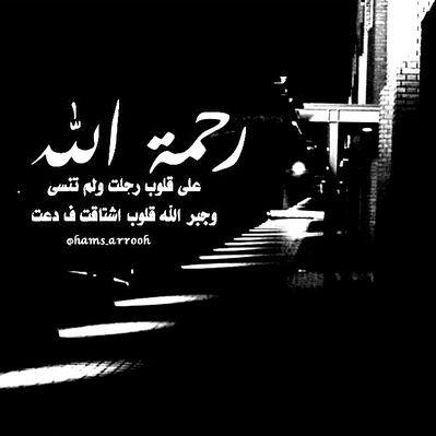 رحمك الله يا خالي Mohamed143437 Twitter