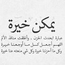 وليد آل شقرون (@5C67549A) Twitter