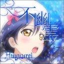 huyuurei_umi