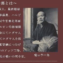 日独講演会:樋口季一郎とユダヤ...