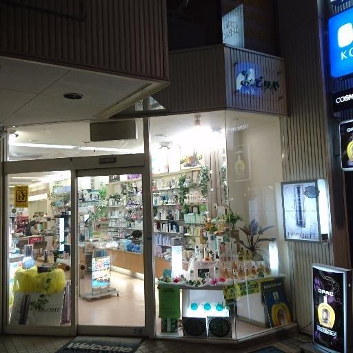 みどりや化粧品店 栃木県宇都宮市