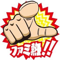 ファミ熱 ファミコン神拳 Famicomshinken Twitter