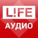 Life | Аудио