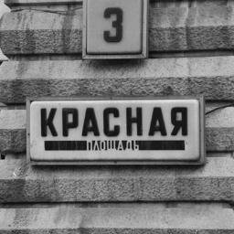 Krasnaya 🇪🇺