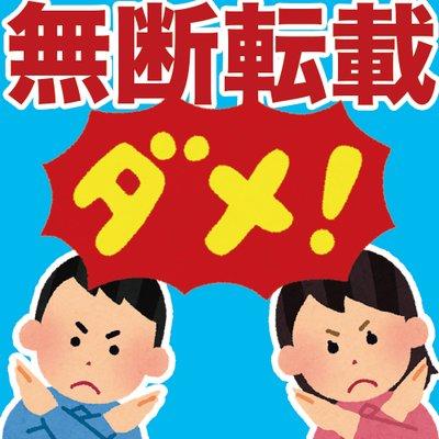 """平川大輔さんの無断転載ダメ。ゼッタイ。 on Twitter: """"「無断転載が ..."""
