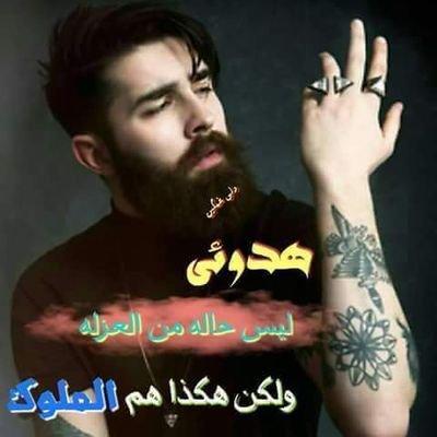 كبرياء رجل ممزق Aseel33821235 Twitter
