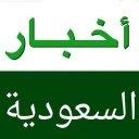 أخبار السعودية (@5BRKSA) Twitter