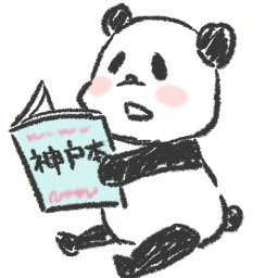 神戸のパンダ ボクはいかなごのおにぎりが好き 羽生君にいかなご送ってあげようかな とオカンが言い出したので止めておきました 神戸のパンダ 69話 神戸 Kobe パンダ Panda イラスト Illust イラストレーター きの子 Yadamika 矢田ミカ