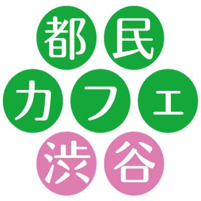 都民カフェ渋谷