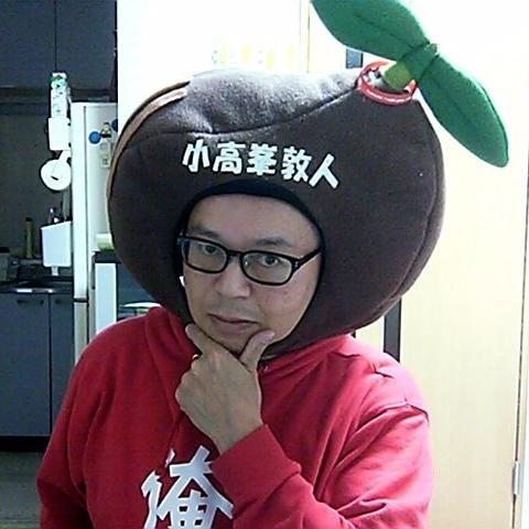 小高峯(脱廃人宣言!)敦人
