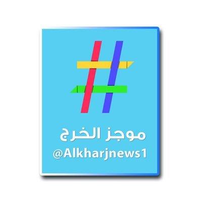 @Alkharjnews1