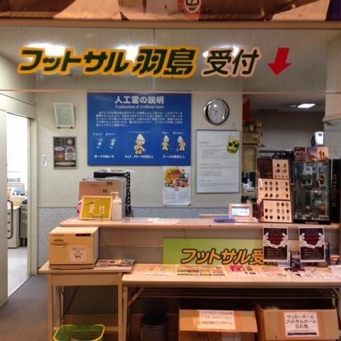 羽島 フットサル