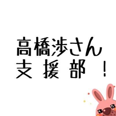 高橋渉(ケンユウオフィス)支援部 (@watar...