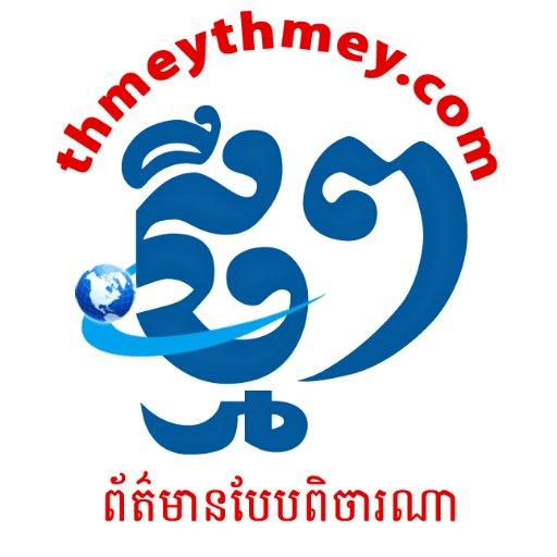 Thmey Thmey