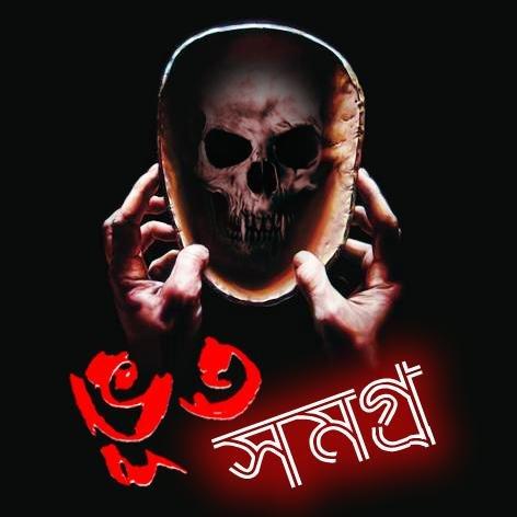 Bhoot FM -ভূত সমগ্র on Twitter:
