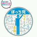 田中太郎 (@002112519940730) Twitter
