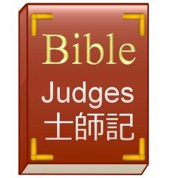 旧約聖書~士師記より~ (@Bible...