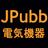 JPubb 日本企業 リリース 電気機器