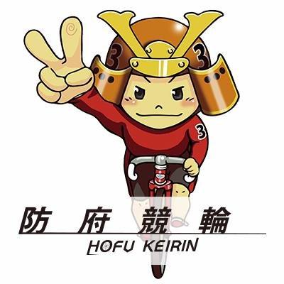 Image result for 防府競輪場:ホープ君