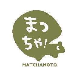 麻茶元matchamoto 炎夏首發 這瓶抹茶牛乳醬不只有抹茶的底蘊 更有我們的熱情與專注 因為愛了 抹茶與牛乳就相遇了 麻茶元matchamoto 抹茶牛乳醬 即起發售 抹茶牛乳醬