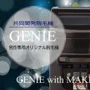 GenieHiroshima