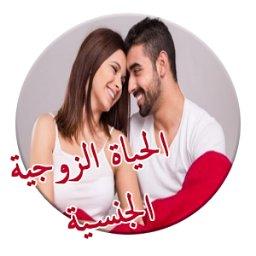 الحياة الزوجية At Zawajalhayat1 Twitter