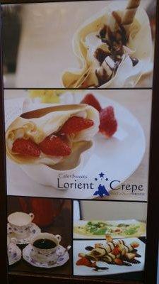 ロリアンクレープ 武庫元町店
