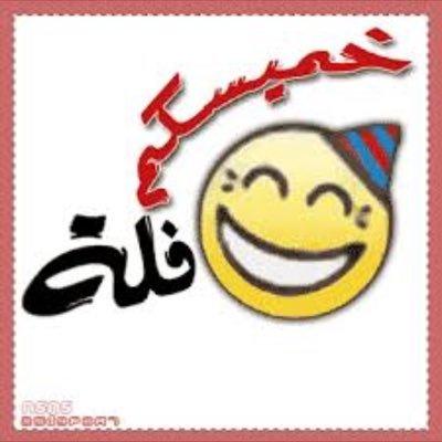 هلا بالخميس Dft3467 Twitter