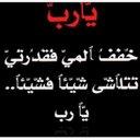 اشفي اعاقتي يالله (@575Ens) Twitter