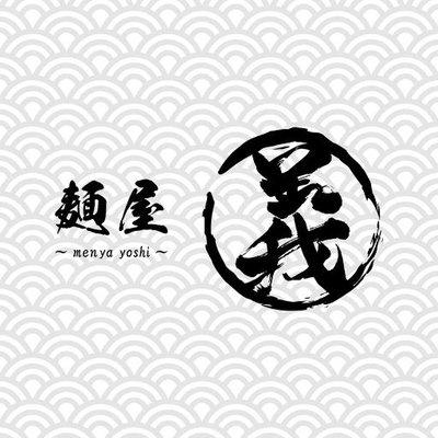 麺屋 義 (@MenyaYoshi) | Twitter