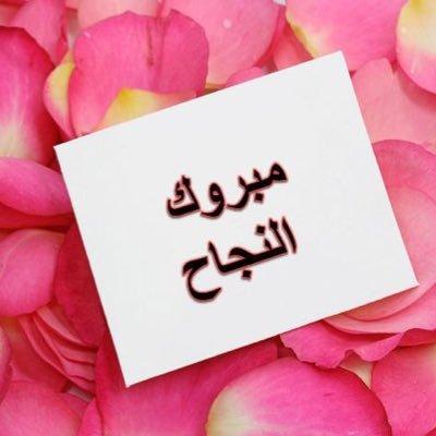 الف مبروك النجاح A Ala Twitter