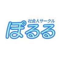 社会人サークルぽるる大阪・神戸・京都