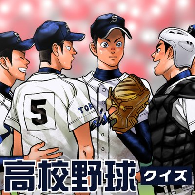 高校野球クイズ