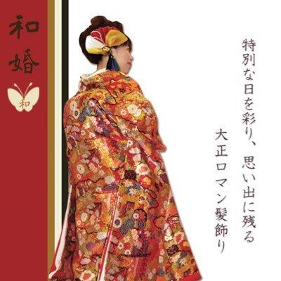 546ad2ad908c8 結婚式和装の色打掛と髪型ミュージアム ( wasou museum)