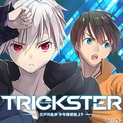「TRICKSTER」TVアニメ公式