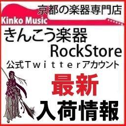 きんこう楽器ロックストア (@KinkoRockStore) | Twitter