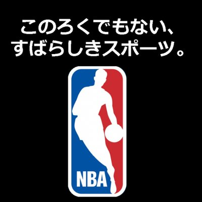 No NBA, No Earth! @EnglishforNBA