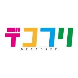 デコフリ イラスト支援 Deco Free Com Twitter