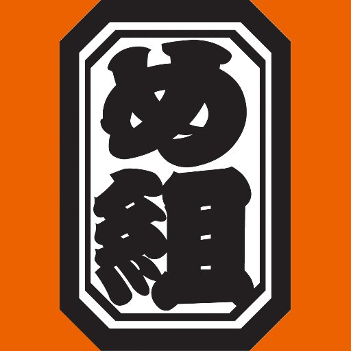 め組 久米川