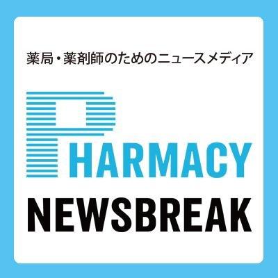 ファーマシー ニュース ブレイク