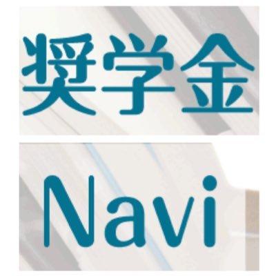 奨学金Navi