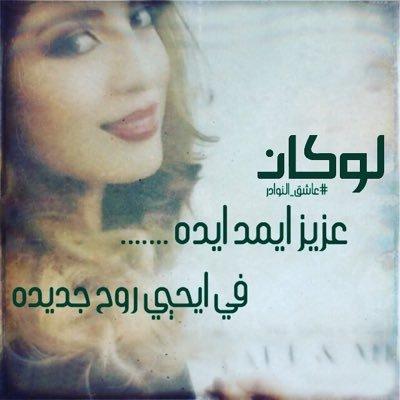ليبيا غناوي شتاوي Gnawe Shtawi Twitter