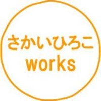 さかいひろこworks | Social Profile