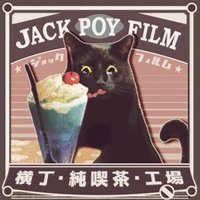 ジャック・ポイ Film | Social Profile