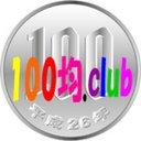 100均クラブ (@100shop_club) Twitter