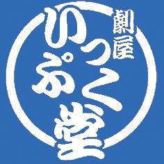 <b>劇屋いっぷく堂</b> (@ippukudo)   Twitter